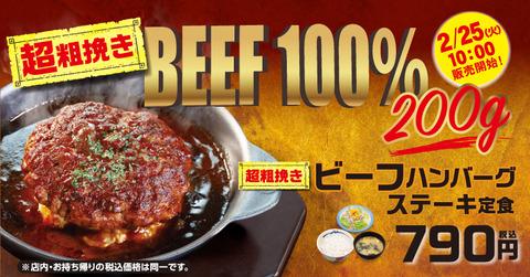 【悲報】松屋、ブラウンハンバーグ定食の販売を終了。粗挽きビーフハンバーグ定食(790円)に改め販売