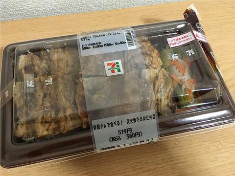 セブン「特製タレで食べる!炭火焼カルビ弁当」←食べてみた