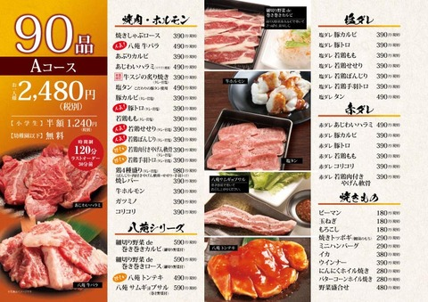 menu_ya_1