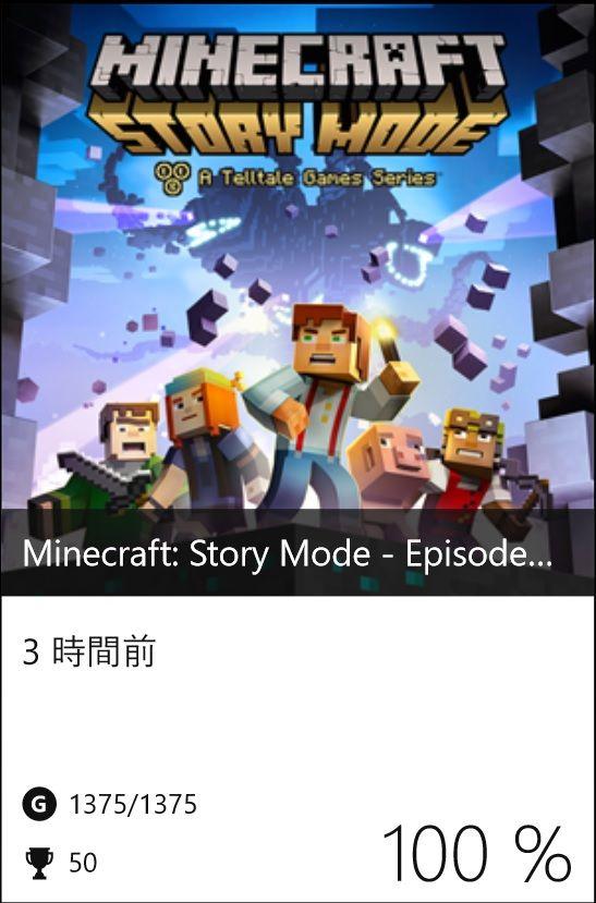 minecraft story mode 実績コンプッ 1375g gotochinが実績コンプ