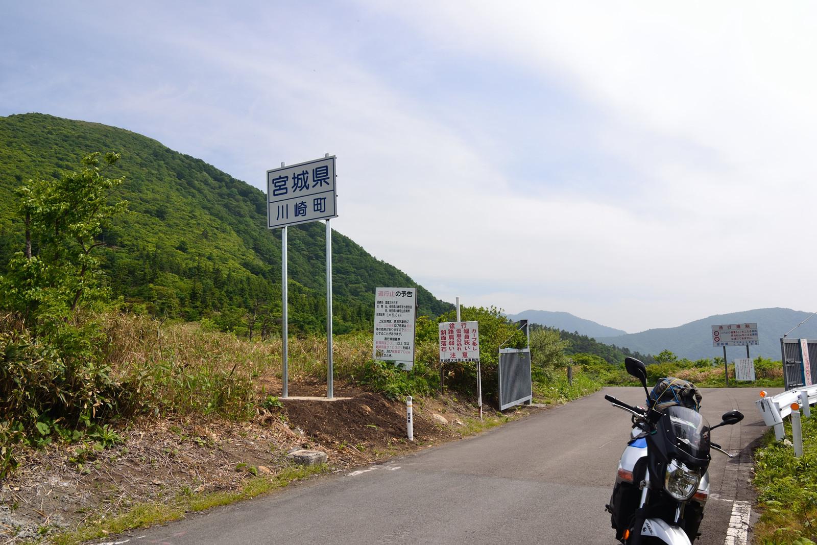 国道286号