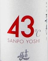 sanpou43