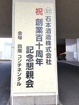 ishimoto110