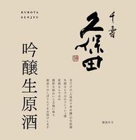 ラベル_久保田千寿吟醸生原酒_400