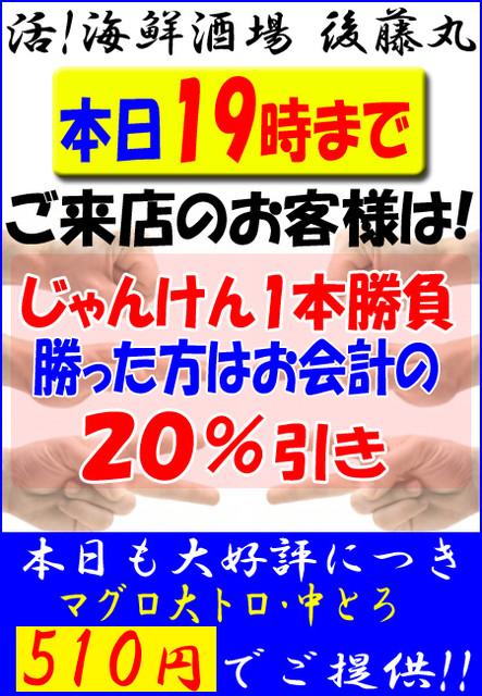 活!海鮮酒場【後藤丸】