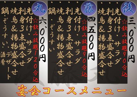 錦糸町 居酒屋 宴会メニュー【後藤丸】