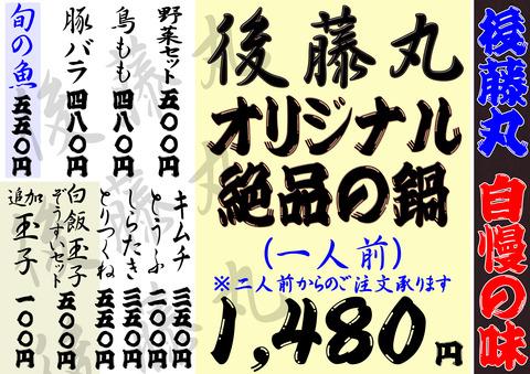 錦糸町 居酒屋 鍋メニュー【後藤丸】