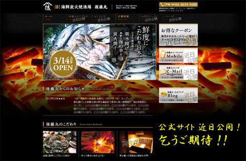 後藤丸公式サイト