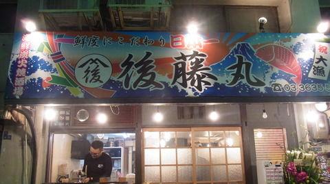 活!海鮮炭火焼酒場【後藤丸】