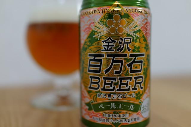 金沢百万石BEER ペールエール (1)