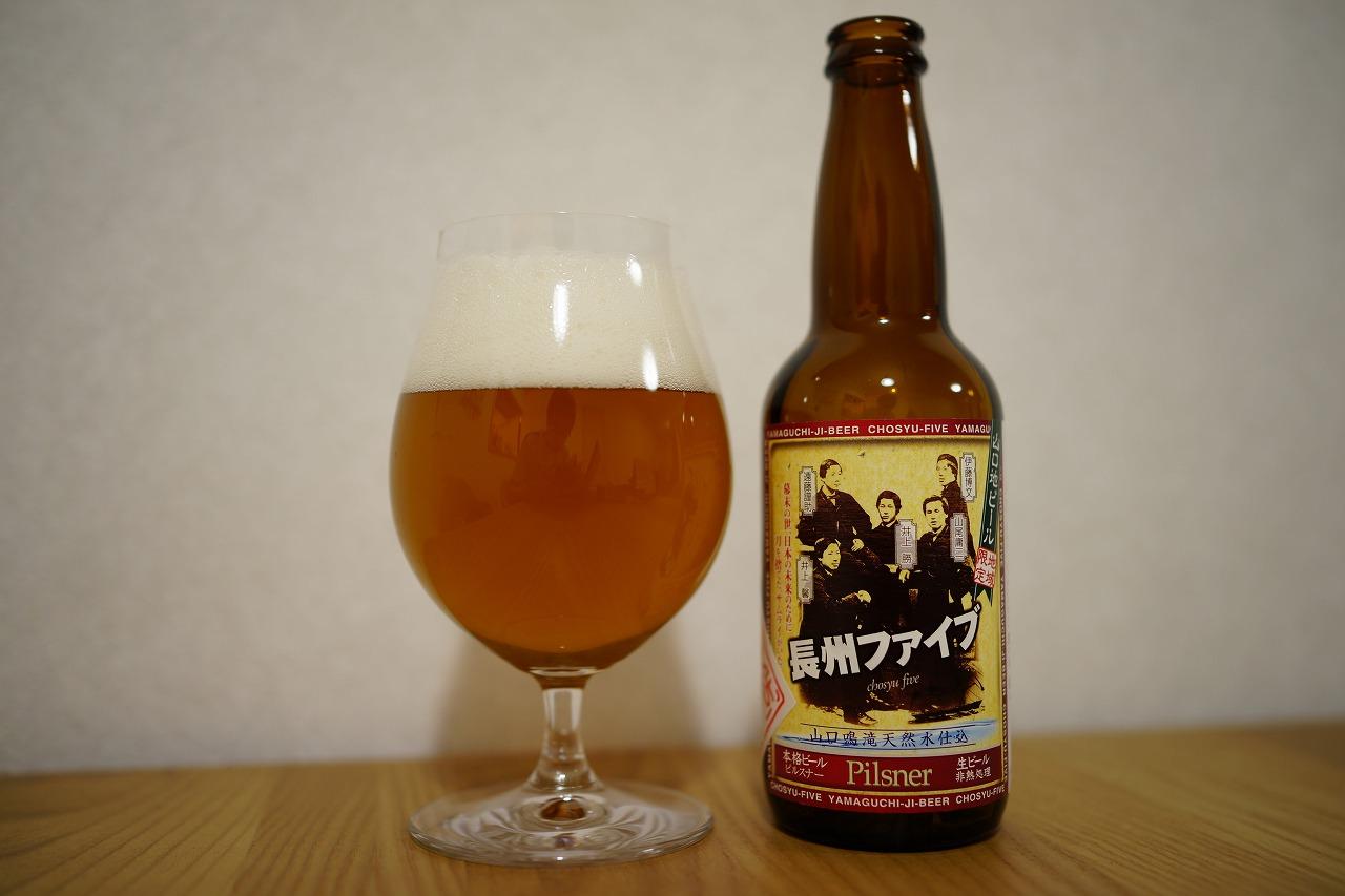 山口地ビール 長州ファイブ (2)