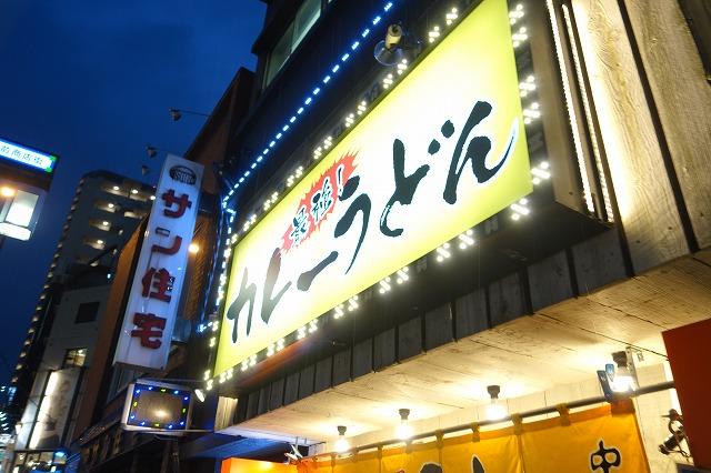 駒沢大学 中川カレーうどんはとても素敵なお店です。 (3)