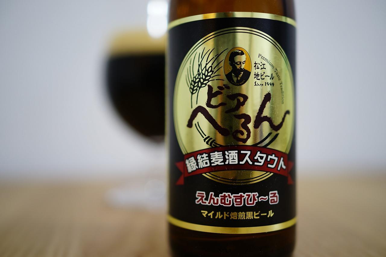 松江地ビール ビアへるん 縁結麦酒スタウト (1)