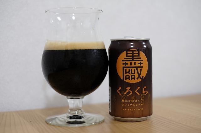 いわて蔵ビール くろくら (2)
