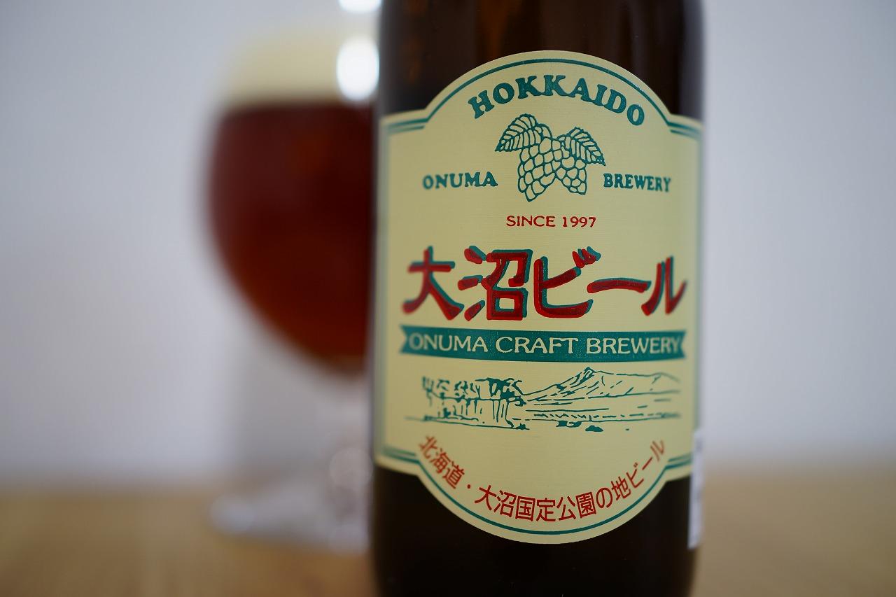 大沼ビール アルト (1)