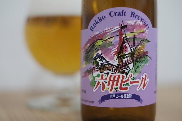 六甲ビール PILSNER (2)