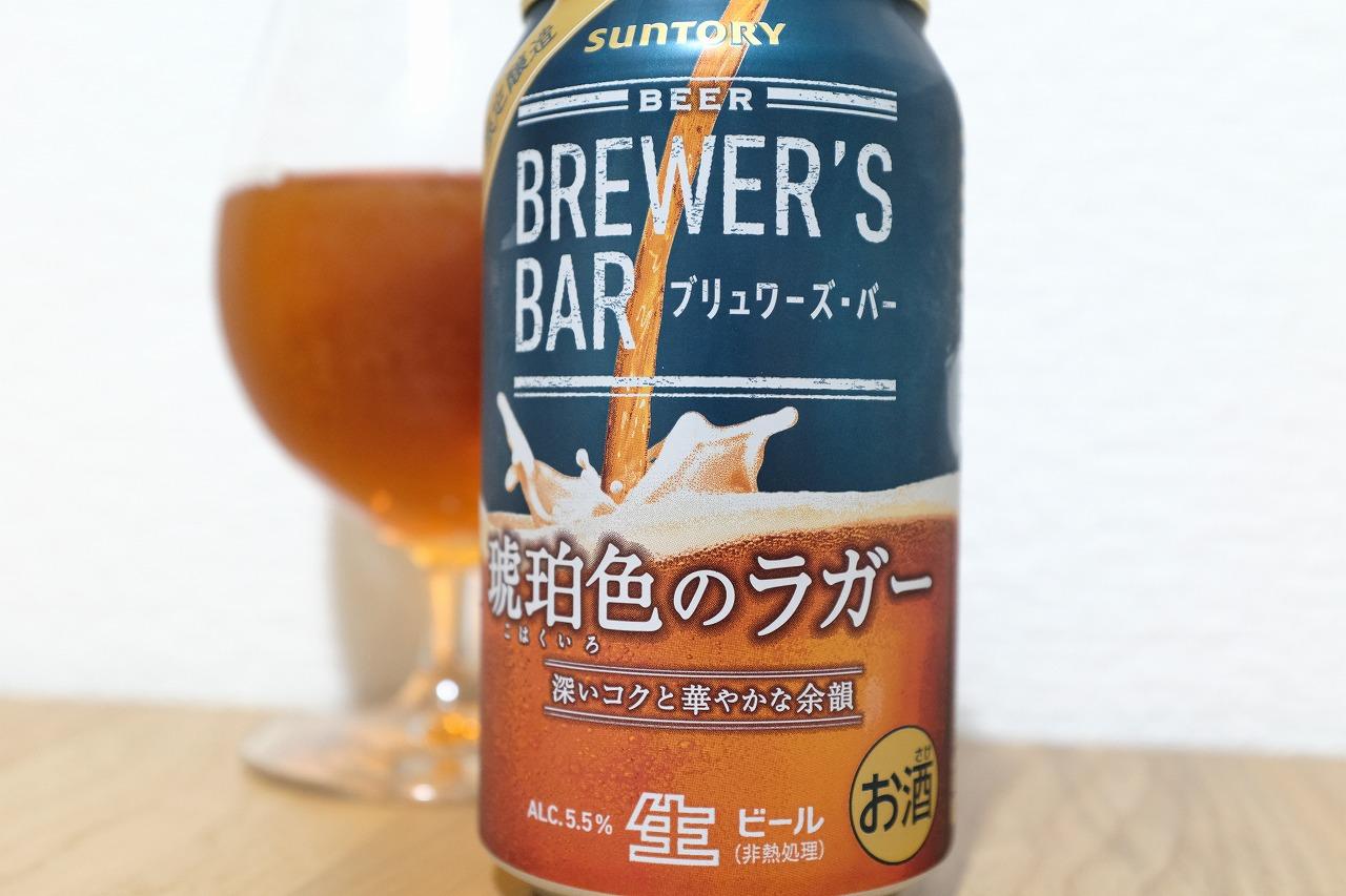suntory brewer's bar 琥珀色のラガー : ビールが好きなんです。