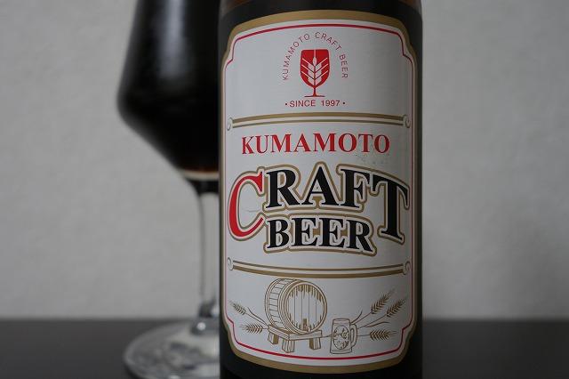 熊本クラフトビール ダークラガー