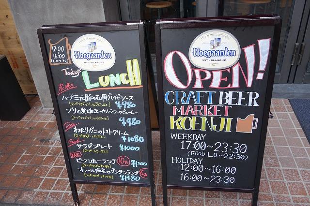 高円寺 CRAFT BEER MARKETでクラフトビールを飲んできたよ! (2)