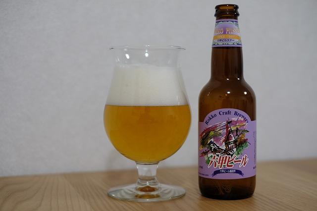 六甲ビール PILSNER (1)