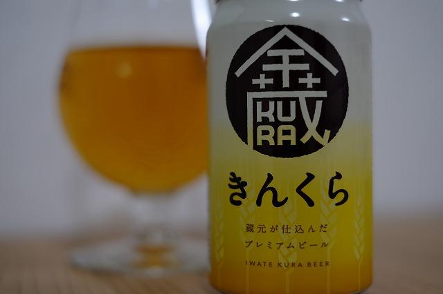 いわて蔵ビール きんくら (1)