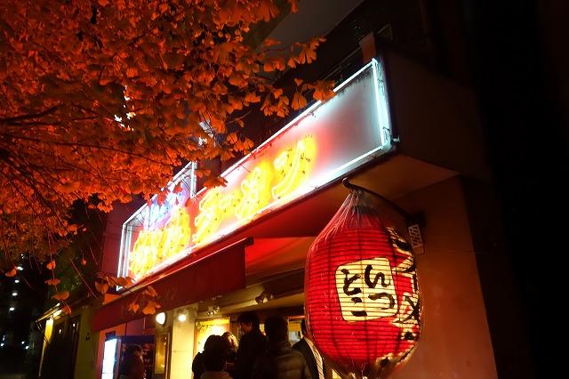 恵比寿 九十九ラーメンでチーズラーメンを食べてきた! (1)