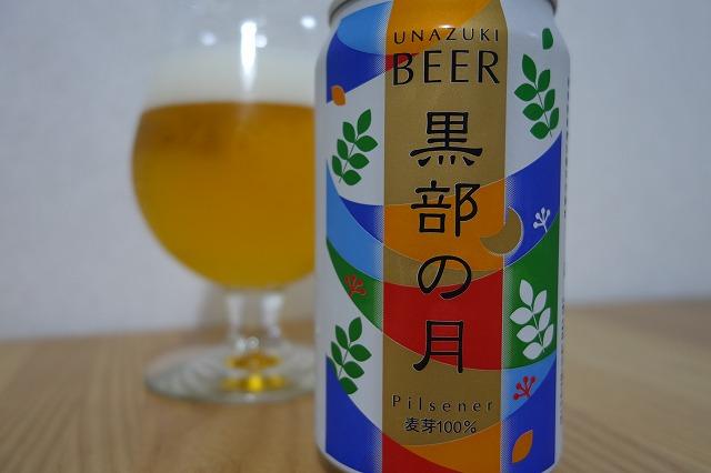 宇奈月ビール 黒部の月 (1)