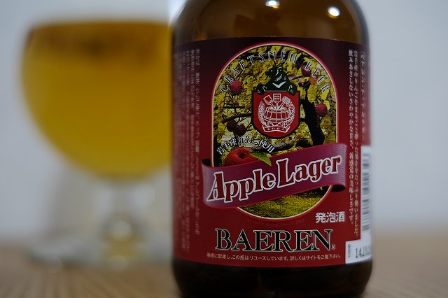 BAEREN Apple Lager (1)