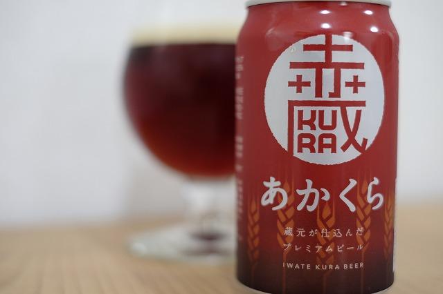 いわて蔵ビール あかくら (1)
