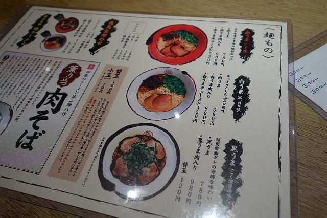 広島 我馬で豚骨ラーメンを食べてきた! (3)