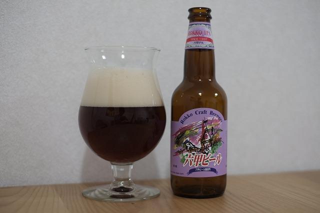 六甲ビール IPA (1)