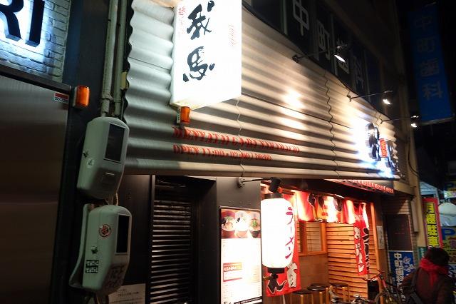 広島 我馬で豚骨ラーメンを食べてきた! (1)