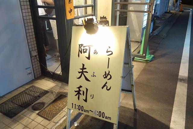 恵比寿 AFURIで飲んだ後に塩ラーメンを食べてきた!2