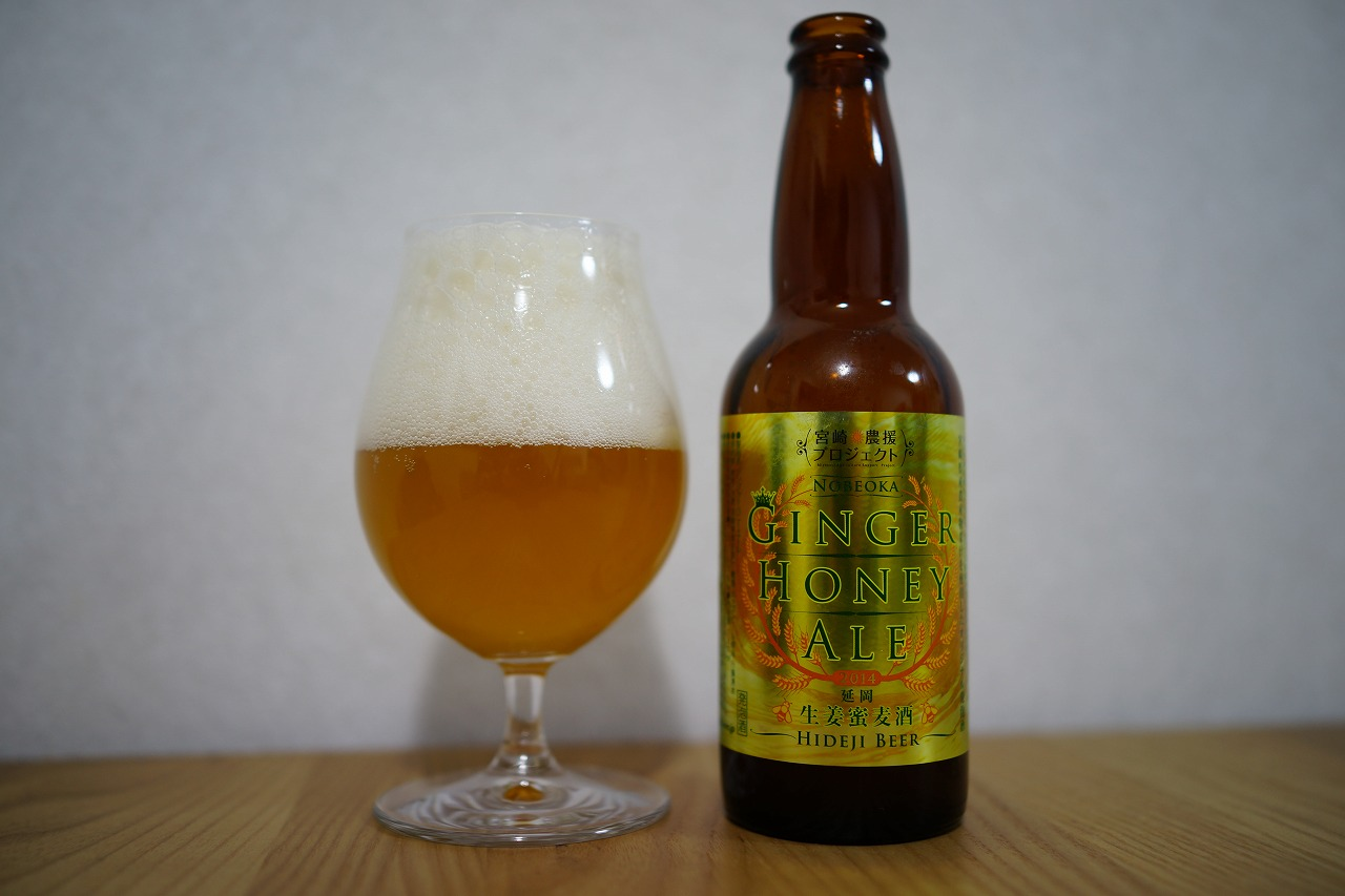 ひでじビール GINGER HONEY ALE (1)