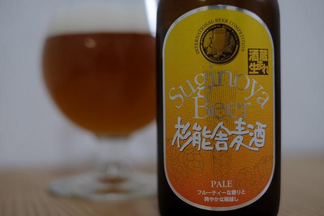 杉能舎麦酒 PALE ALE (1)