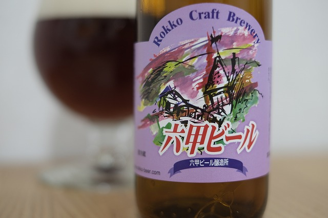 六甲ビール IPA (2)