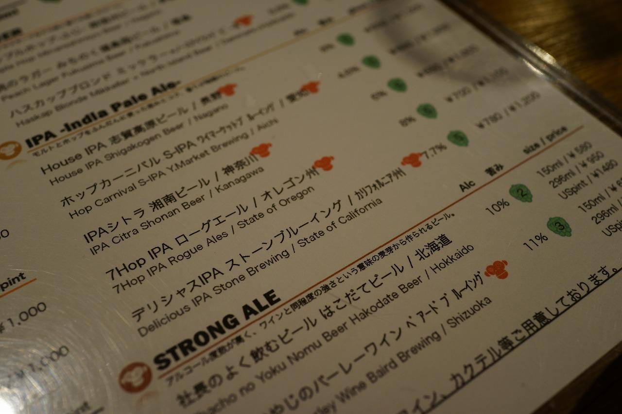 淀屋橋 YELLOW APE CRAFTでクラフトビールを飲んできたよ。 (11)