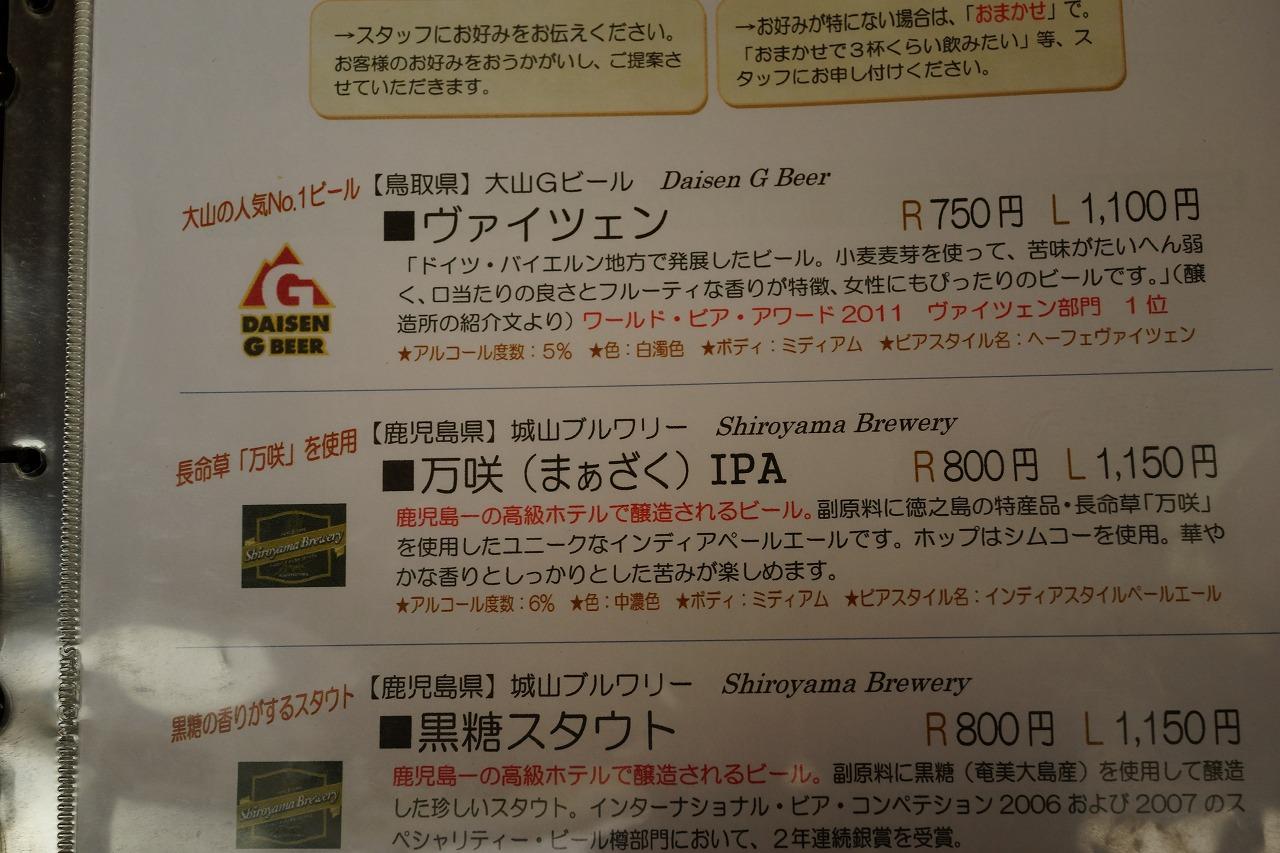 ビールが好きなんです。 (11)