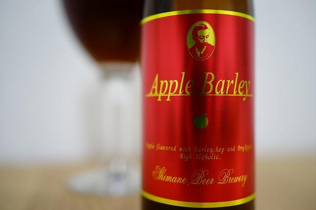 松江地ビール ビアへるん Apple Barley (1)