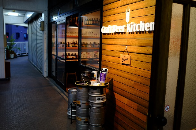 たまプラーザ Craft Beer Kitchenに行ってきた。 (1)