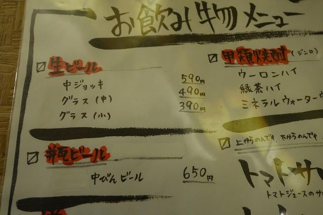 池袋 福ふくろう。でゆったりとビールでおでんを食べてきた! (4)