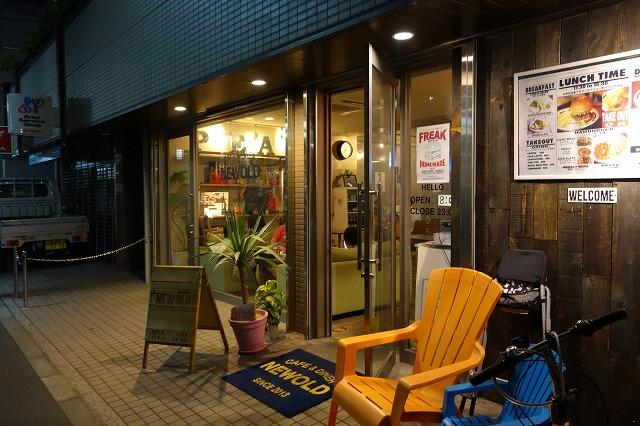 桜新町 NEWOLDでようやくハンバーガーを堪能してきたよ!