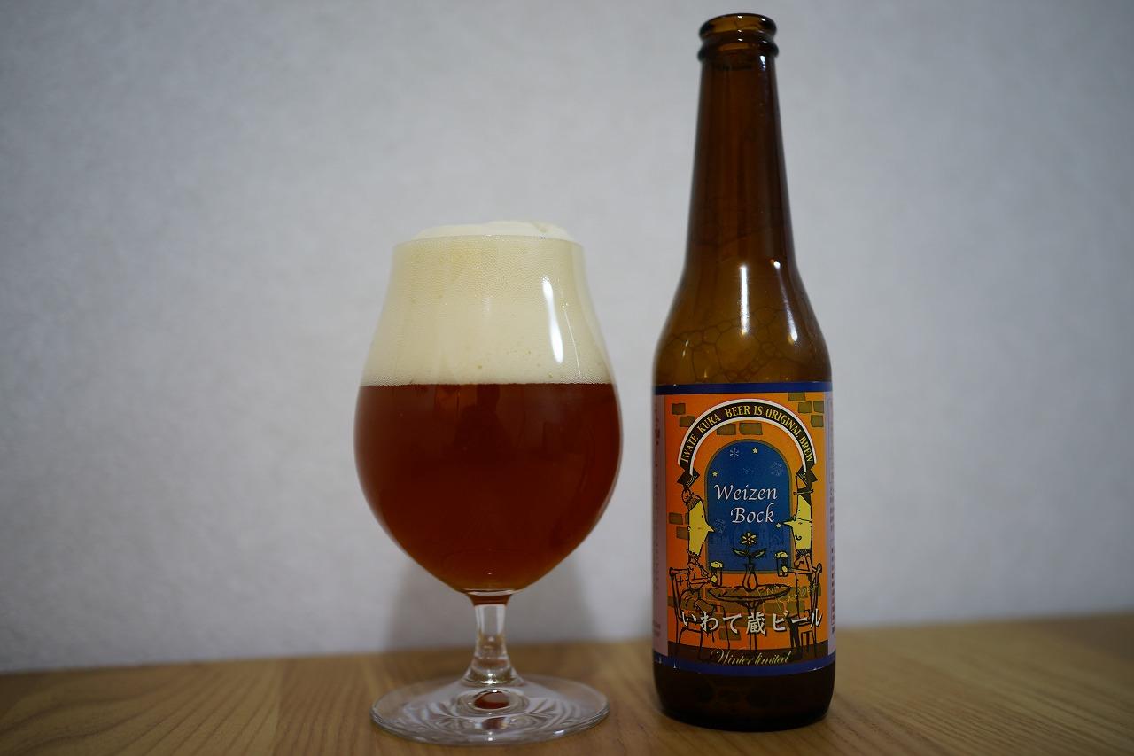 いわて蔵ビール Weizen Bock (2)