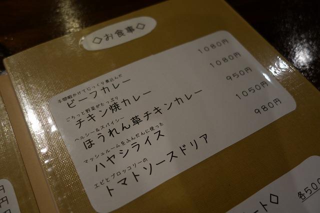 高円寺 ビアカフェ 萬感でクラフトビールを飲んできた! (4)