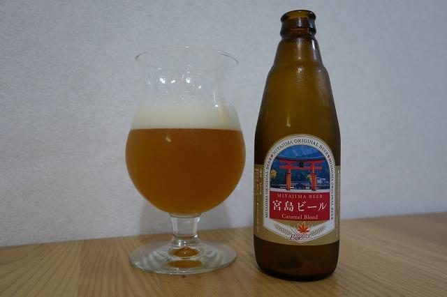 宮島ビール Caramel Blond (2)