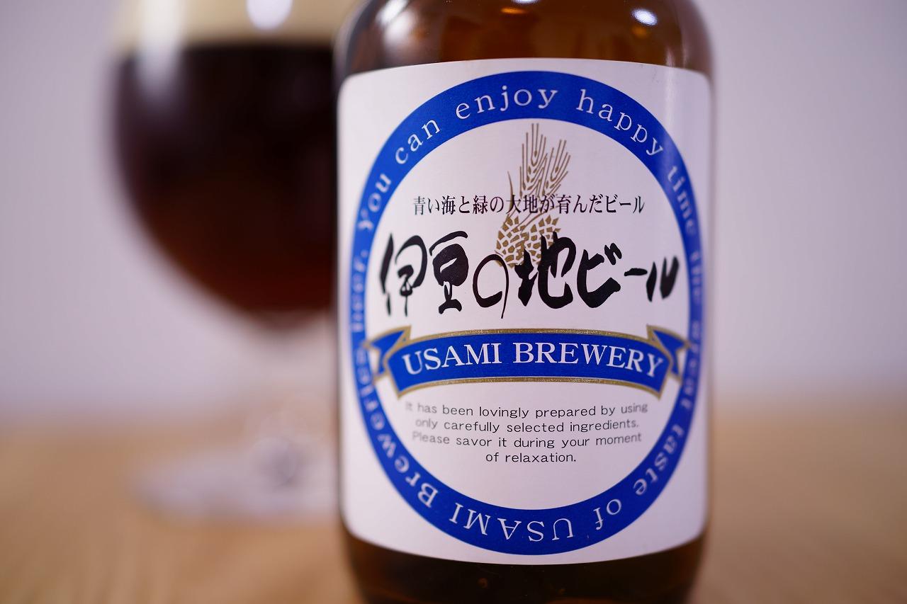 宇佐美ビール ライン (1)