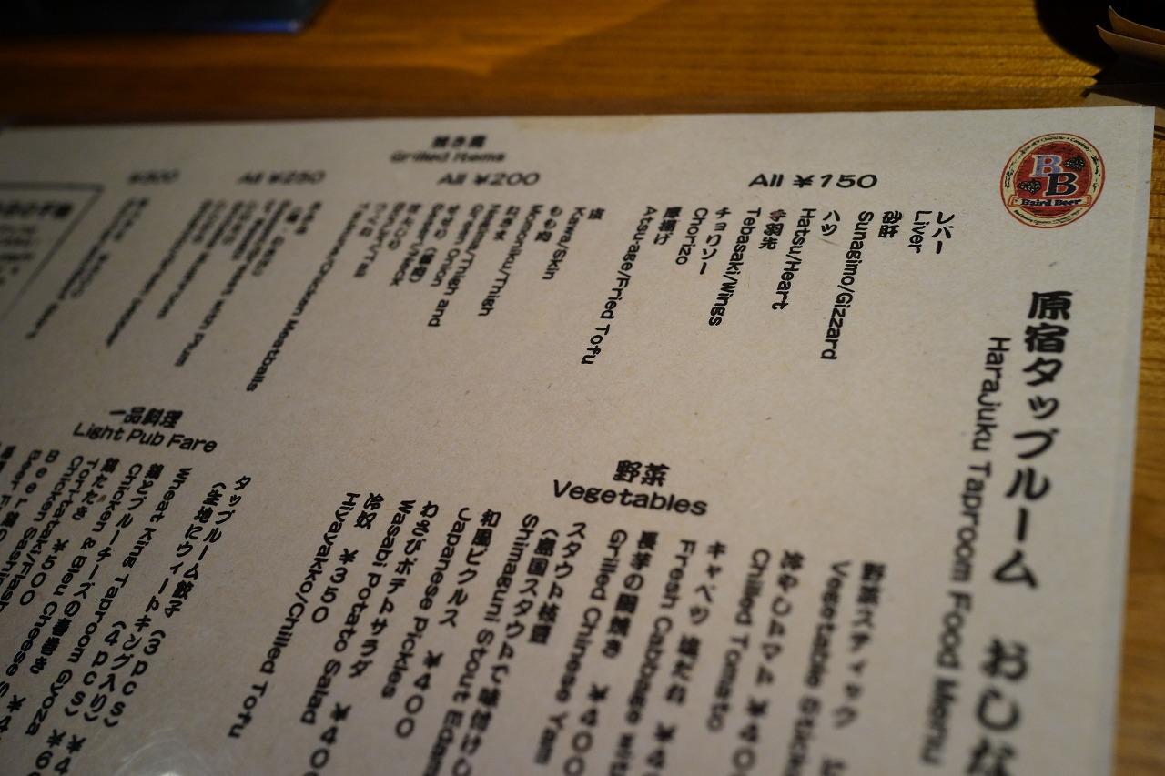 原宿 Taproomでさくっとベアードビールを飲んできた! (5)