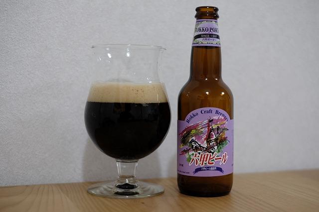 六甲ビール PORTER (2)