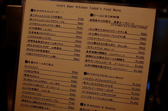 たまプラーザ Craft Beer Kitchenに行ってきた。 (11)