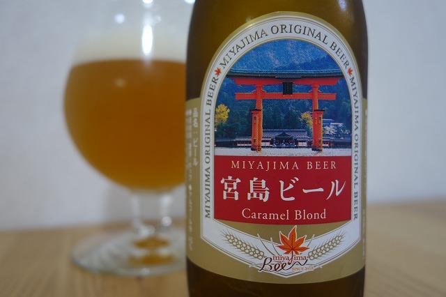 宮島ビール Caramel Blond (1)